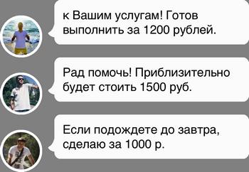 Свободные исполнители получат уведомление о вашей заявке и предложат цену